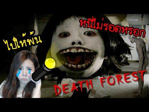 Death Forest | รถเสียที่ป่ามรณะ【เกมผีญี่ปุ่นที่หลอนที่สุด】 zbing z.