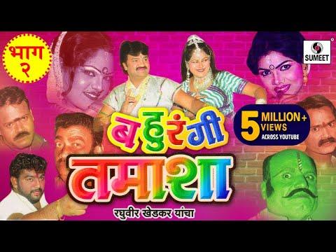 Raghuvir Khedkar - Bahurangi Tamasha Part - 2 | Sumeet Music | Marathi Tamasha