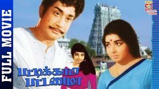 Pattikada Pattanama Tamil Full Movie HD | Sivaji Ganesan | Jayalalitha | Thamizh Padam