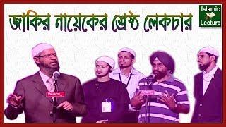 মহান আল্লাহ তায়ালার পরিচয় - Dr Zakir Naik Bangla Lecture New Part-102