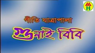 Various Artist - Gunai Bibi | Jatra | Part 1