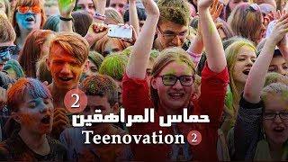 برنامج حماس المراهقين 2 - حلقة 25- ZeeAlwan