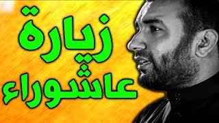 زيارة عاشوراء بصوت علي حمادي - زيارة عاشورا حزين