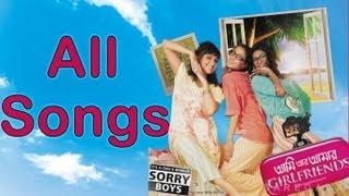 Aami Aar Amaar Girlfriends | Bengali Movie | Jukebox Full Songs |Raima, Parno, Swastika