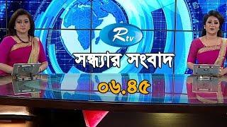 Rtv News । সন্ধ্যার সংবাদ | 18- April -2019 | Rtv | Shondhar Songbad