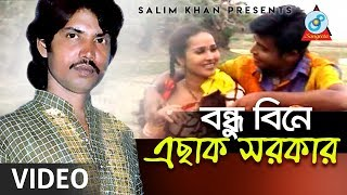 Eshak Sarkar - Bondhu Bine | বন্ধু বিনে | Bangla Baul Song 2018 | Sangeeta