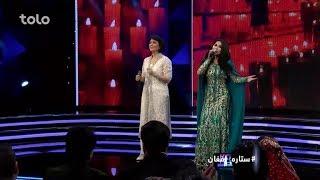 Hangama & Aryana Sayeed - Afghan Star S12 - Grand Finale / هنگامه و آریانا سعید - مرحله نهایی