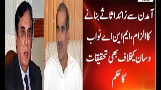 Chairman NAB Justice - NAB Chairman Orders Against Khawaja Saad Rafiq