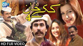 Pashto New Comedy Drama 2018 Kake Khan 4 | Alamzaib Mujahid |Nadia Gul | Sahar Khan - Hd Drama 1080p