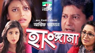 Hungama | Bangla Telefilm | Mahfuz Ahmed | Mithila | Channel i TV