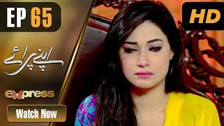 Pakistani Drama | Apnay Paraye - Episode 65 | Express Entertainment Dramas | Hiba Ali, Babar Khan