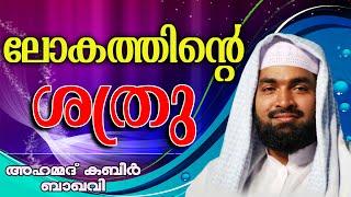 വീഡിയോ കാണാതെ പോകല്ലേ Latest Islamic Speech in Malayalam || Ahmed Kabeer Baqavi 2016
