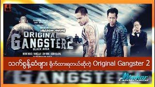 သက္စြန္႔ဆံဖ်ား ရိုက္ထားရတယ္ဆိုတဲ့ Original Gangster 2
