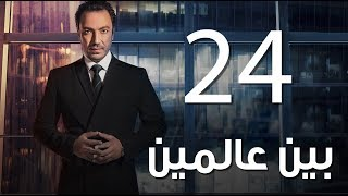 Bein 3almeen  EP24 | مسلسل بين عالمين - الحلقة الرابعة و العشرون
