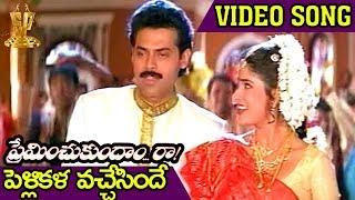 Pellikala Vachesindhe Video Song | Preminchukundam Raa Video Songs | Venkatesh | Anjala Zaveri