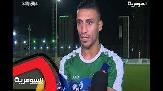 العراق يتحضر لمواجهة المنتخب السعودي فمن سيفوز