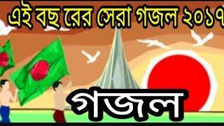 Bangla gojol # মাহে রমজানের এই বছরের সেরা গজল ২০১৭ Islamik gojol
