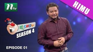 Watch Himu (হিমু) on Ha Show (হা শো) Episode 01 l Season 04 l 2016