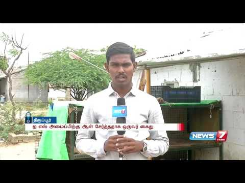 Xxx Mp4 Tirupur Man Held At West Bengal In Connection With ISIS News7 Tamil 3gp Sex