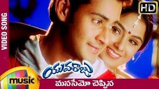Yuvaraju Video Songs | Manasemo Cheppina Full Telugu Song | Mahesh Babu | Simran | Ramana Gogula