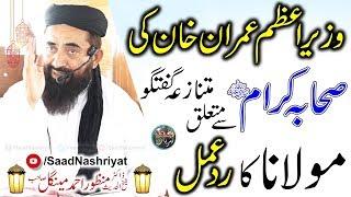 Maulana Manzoor Mengal reaction on Imran Khan derogatory comments about Sahaba   مولانا کا رد عمل