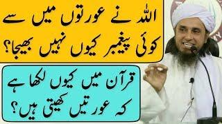 Allah Ne Aurton Mein Se Koi Paigambar Kyun Nahi Bejha? Mufti Tariq Masood | Islamic Group