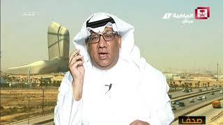 عيسى الجوكم : ابعاد الحارس علي الحبسي من قائمة الهلال الآسيوية قرار غير منطقي وغير مبرر  #برنامج_صحف