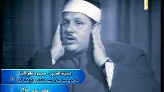 فضيلة الشيخ محمود علي البنا  عليه رحمة الله   في تلاوة قرآن المغرب يوم الأحد 4 من شهر رمضان 1439 هـ