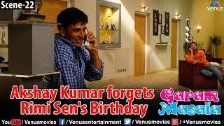 Akshay Kumar forgets Rimi Sen's birthday (Garam Masala)