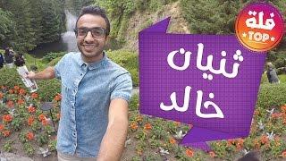 جميع مقاطع ثنيان خالد - مقاطع فلة تنسيك الدنيا  😂