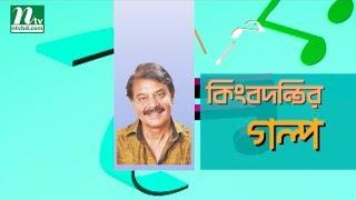 ঈদ একক সঙ্গীতানুষ্ঠান: কিংবদন্তির গল্প   Rafiqul Alom   NTV EID Special Music Show 2018