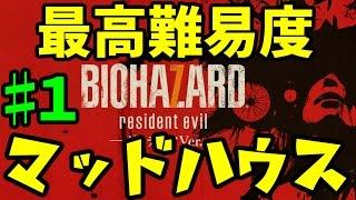 ♯1【最高難易度】バイオハザード7 3週目をマッドハウスでプレイ!【PS4版】