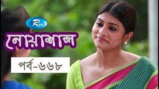 Noashal | নোয়াশাল | Ep-668 | Mir Sabbir, Ahona, Chitralekha Guho | Bangla Natok | Rtv Drama