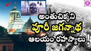 Mystery of Jagannath Puri Temple in Telugu || Secrets about Puri Jagannath Temple || Real Mysteries
