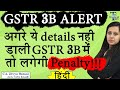 Download Video Download GSTR 3B Alert (Hindi)| Incorrect filing of GSTR 3B| Penalty of Rs. 50,000| Mismatch of GST Returns 3GP MP4 FLV