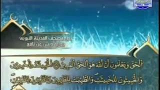 الجزء الثامن عشر (18) من القرآن الكريم بصوت الشيخ العيون الكوشي - برواية ورش عن نافع