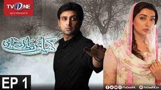 Khelo Pyar Ki Bazi | Episode 1 | TV One Drama | 19th October 2017