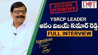 YSRCP Leader Anam Vijaya Kumar Reddy Exclusive Full Interview | Talk Show With Swey | Dot News