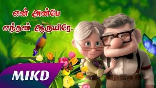 En Anbe Enthan Aruyire Song | Up Movie Tamil | Tamil Lyrics
