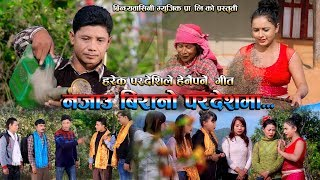 Najau Birano Pardesh Ma नजाउ बिरानो परदेश्मा by Sharan Sapkota Badri Timilsina & Gita Devi