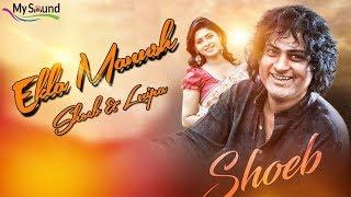 Ekla Manush | Shoeb & Luipa | JK Majlish | Lyrical Music Video 2017