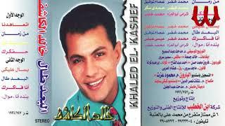 Khaled El Kashef -  3la Balk / خالد الكاشف - علي بالك