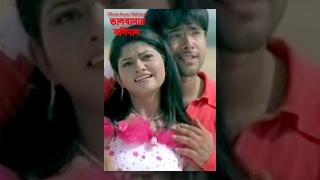 Bhalobasar Balidan (HD) – Superhit Bengali Movie – Sabyasachi Mishra | Pupinder Singh | Mihir Das
