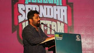 Producer K E Gnanavel Raja Talks About Thaanaa Serndha Koottam Press Meet Part3 | TimesofCinema TV