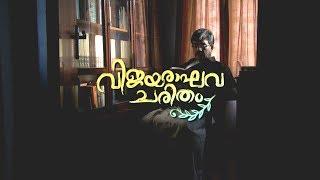 Vijayaraghava Charitham   Interview with Vijayaraghavan I Mazhavil Manorama