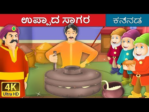 Xxx Mp4 ಉಪ್ಪಾದ ಸಾಗರ Salty Sea In Kannada Kannada Fairy Tales 3gp Sex