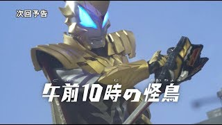 Ultraman Geed- Episode 20 PREVIEW (English Subs)