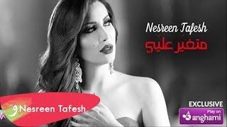 نسرين طافش - متغيرعلي   2017    (Nesreen Tafesh - Metghayar Alayi (Teaser
