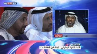 اتحاد الكرة الإماراتي يستعد للانتخابات