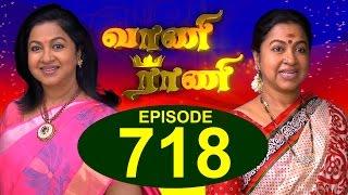 Vaani Rani - Episode 718, 01/08/15